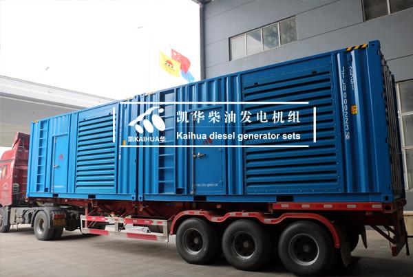 600KW集装箱式柴油发电机组